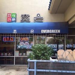 Evergreen Restaurant - Van Nuys, CA, États-Unis