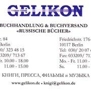 Gelikon, Berlin, Germany