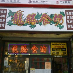 Dragon town chinese restaurant downtown flushing for 101 taiwanese cuisine flushing