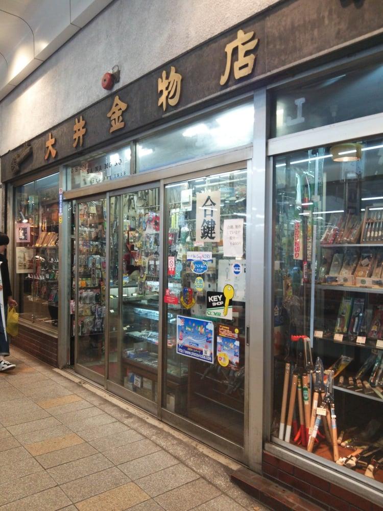 magasins de bricolage 3 30 92 japon num ro de t l phone yelp. Black Bedroom Furniture Sets. Home Design Ideas