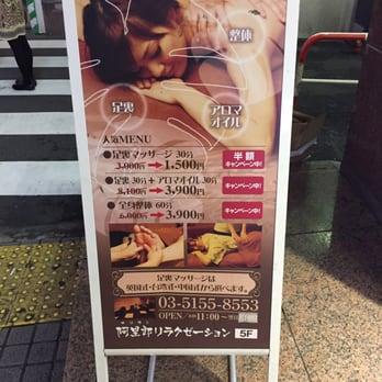 Erotic massages tokyo japan 1