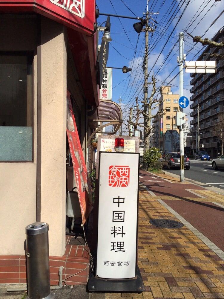 Seianshokubou