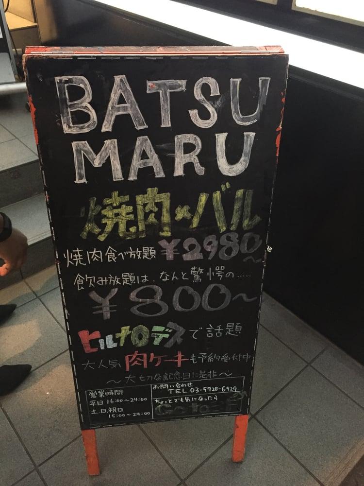 XO - BATSUMARU