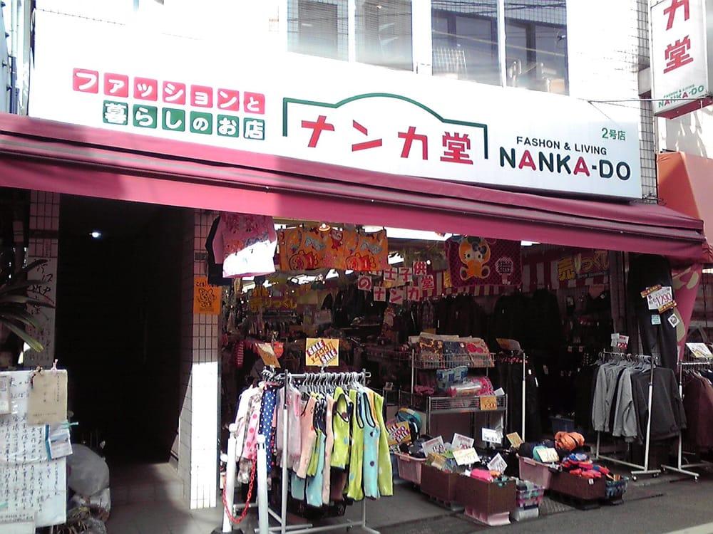 nankadou yuutenjinigouten