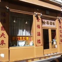 le jardin de chine restaurant chinois lyon yelp. Black Bedroom Furniture Sets. Home Design Ideas
