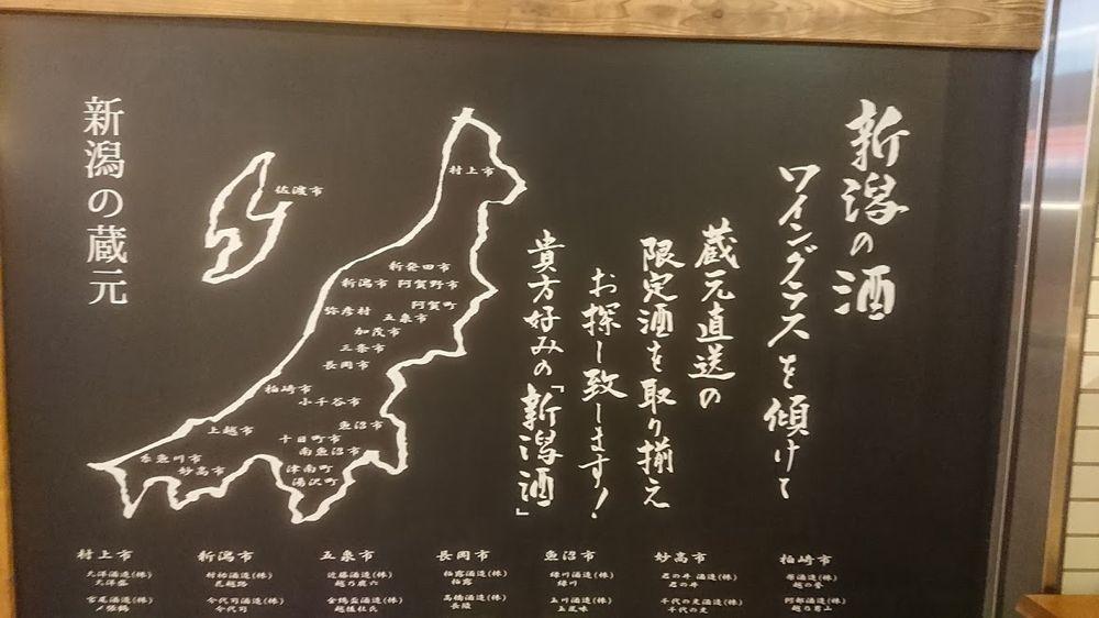 Nigata Sake Bar Fukidama
