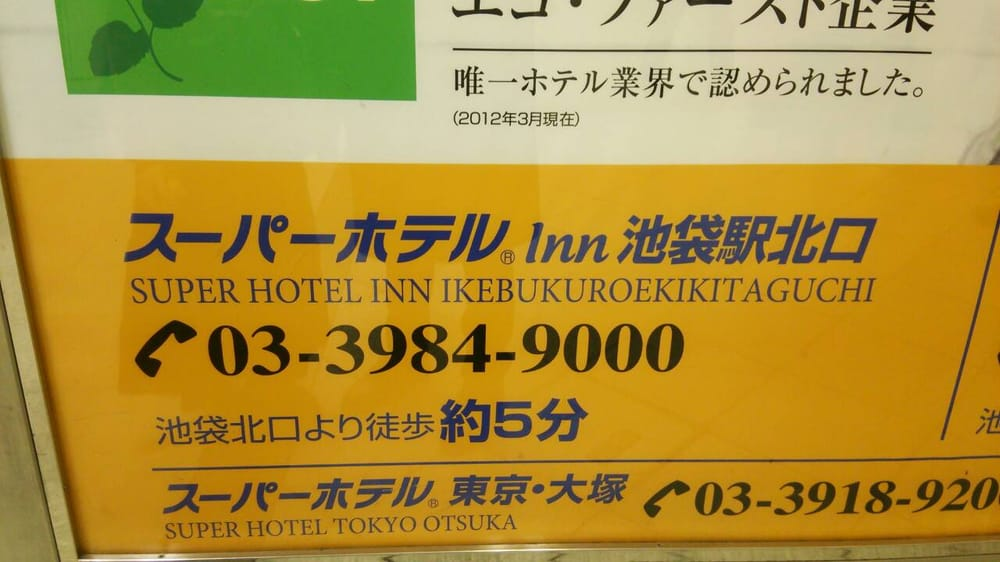 Super Hotel Lohas Ikebukuro Eki Kitaguchi