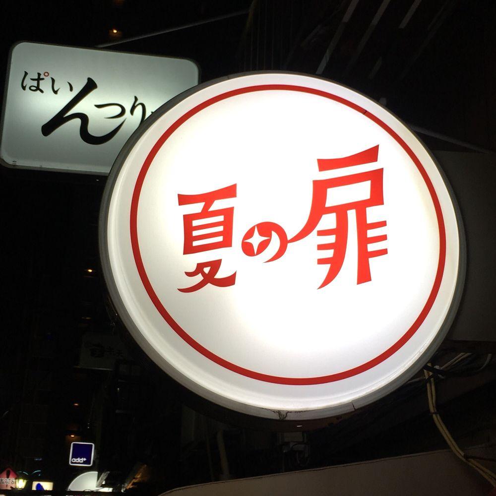 Natsuno Tobira