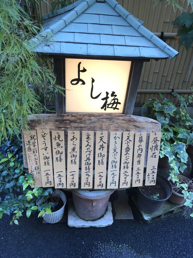 Yoshiume Ningyōchō Honten