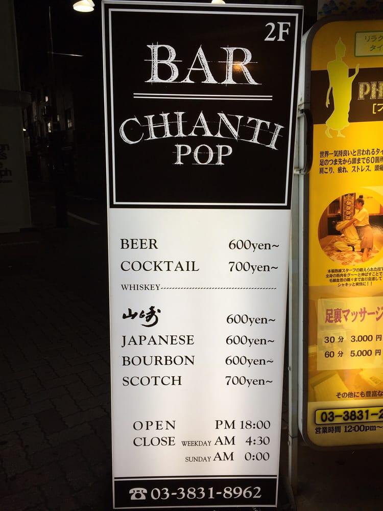 Bar Chianti Pop