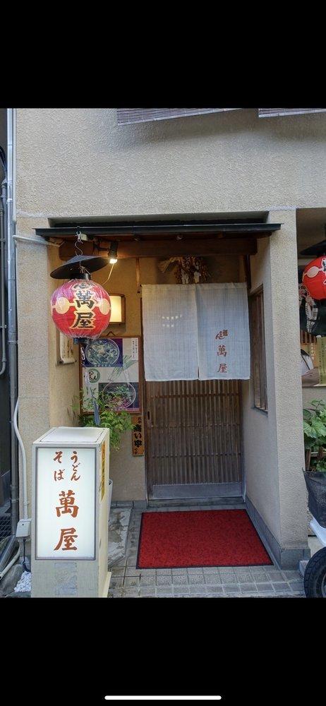 Gion Yorozuya