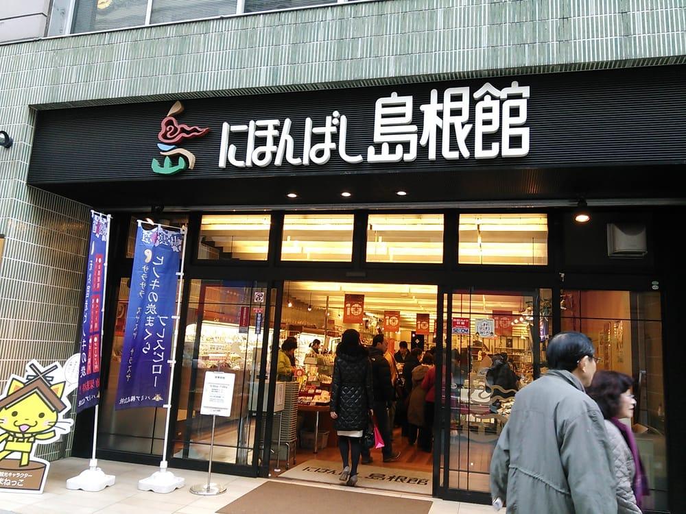 Nihonbashi Shimanekan