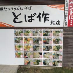 とば作北店 - Japanese - 鯛浜字外野34, 板野郡 北島町, 徳島県, Japan ...