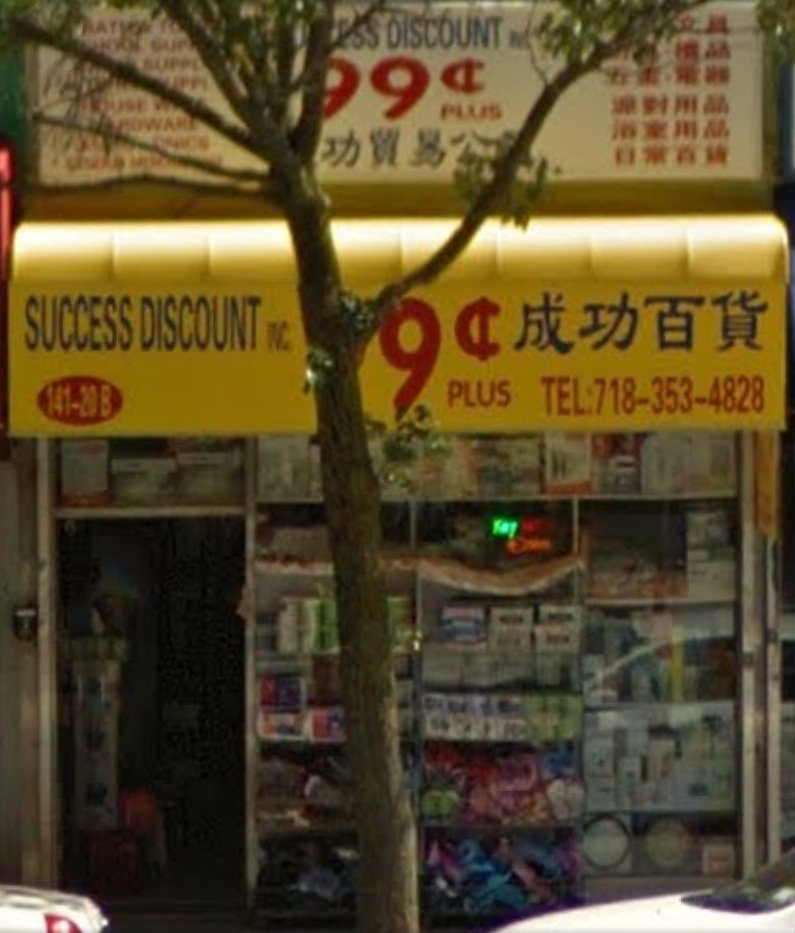 Success Discount Inc. - 99 Cents Store Plus: 141-20 Northern Blvd, Queens, NY