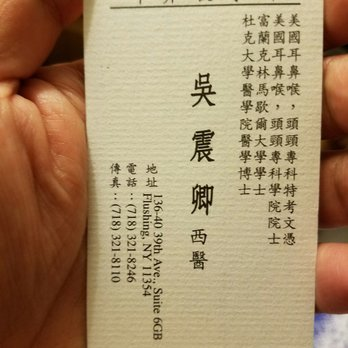Wu zhenqing brett md ear nose throat 13640 39th ave downtown photo of wu zhenqing brett md flushing ny united states chinese side reheart Gallery