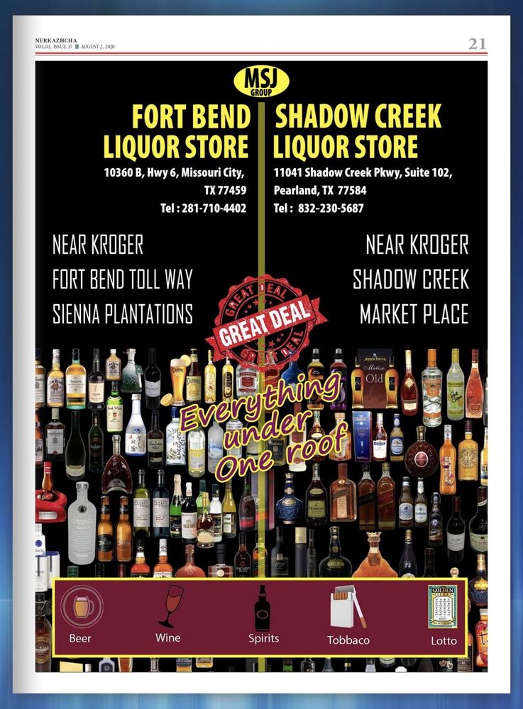 Fort Bend Liquor Store: 10360 Hwy6, SIENNA PLANT, TX