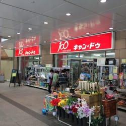 キャンドゥ品川シーサイドフォレスト店