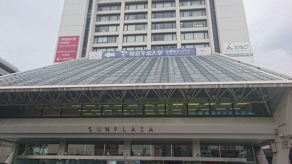 Nakano Sunplaza