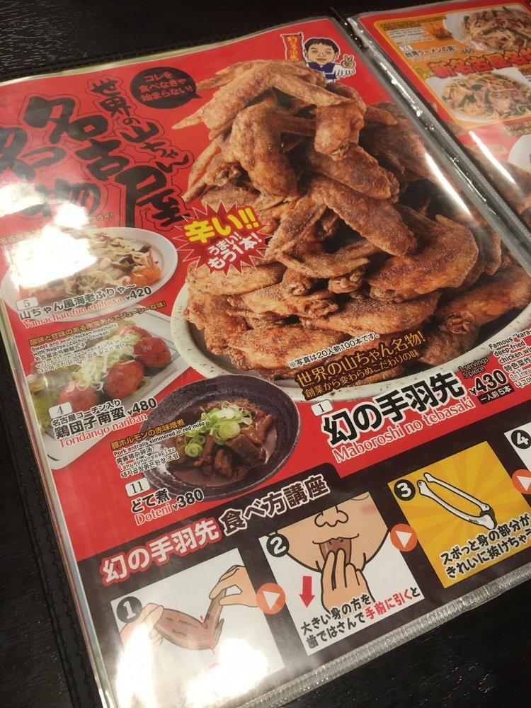 世界の山ちゃん 田町三田口店の画像
