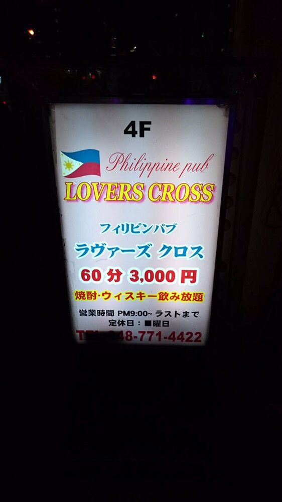 philippine pub LOVERS CROSS