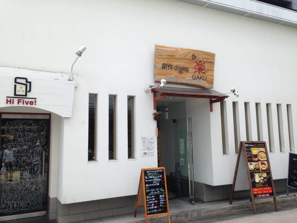 Sōsaku Dainingu-raku