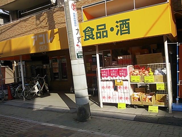 アコレお花茶屋店