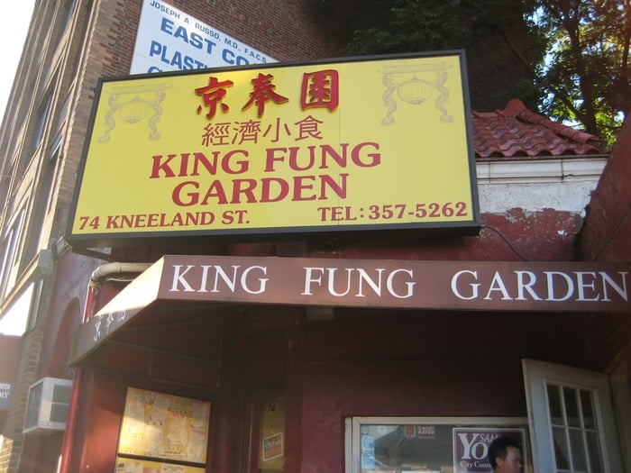 King Fung Garden Closed 25 Photos 143 Reviews Chinese 74 Kneeland St Chinatown