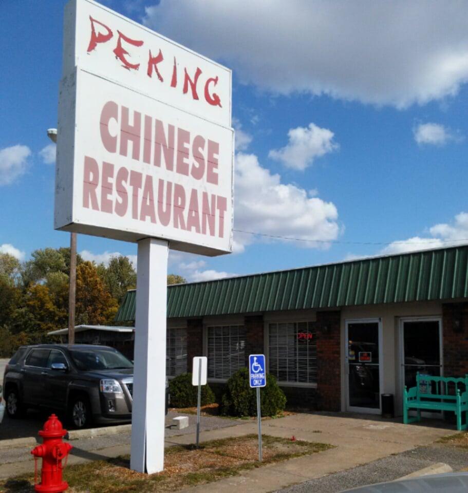 Peking Chinese Restaurant: 83 Main St, Benton, KY