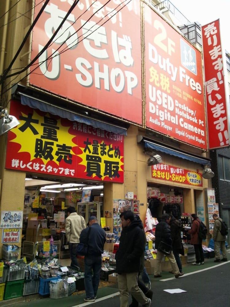あきばU-Shop