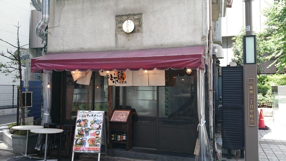 fumotoakadori
