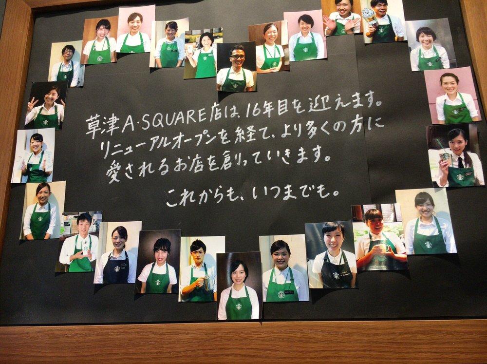 Starbucks Kusatsu A · Square