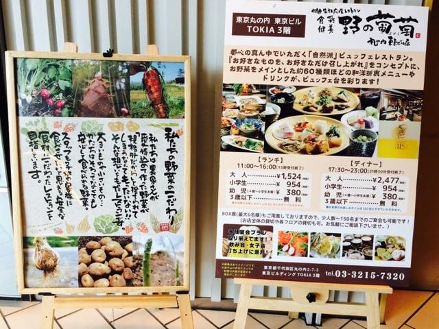 野の葡萄丸の内東京ビル店