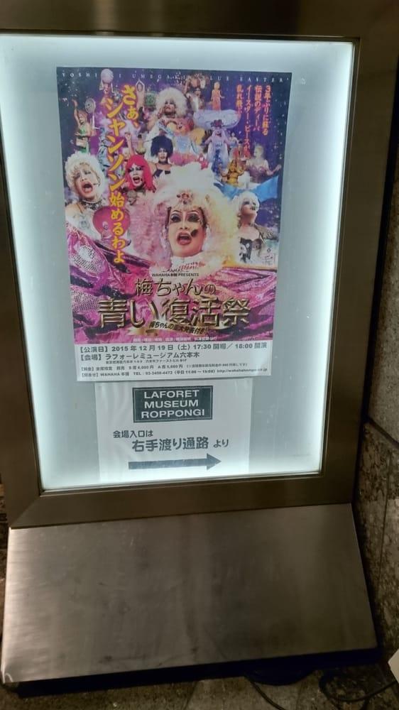 Laforet Museum Roppongi