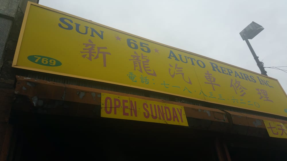 Sun Lung Auto Repair: 769 65th St, Brooklyn, NY
