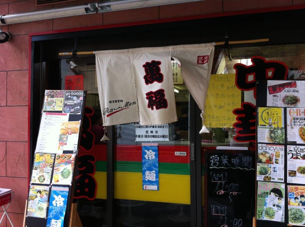 Chūka Soba Manfuku Kyōto Ekimae