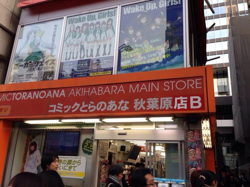 COMIC TORANOANA  Akihabara B