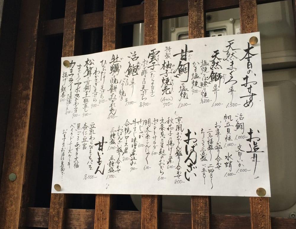 Manzaratei Nishiki