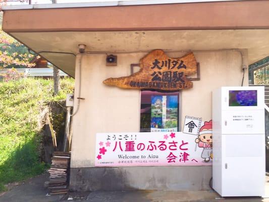 Photo of 会津鉄道 大川ダム公園駅 - 会津若松市, 福島県, Japan. 駅舎