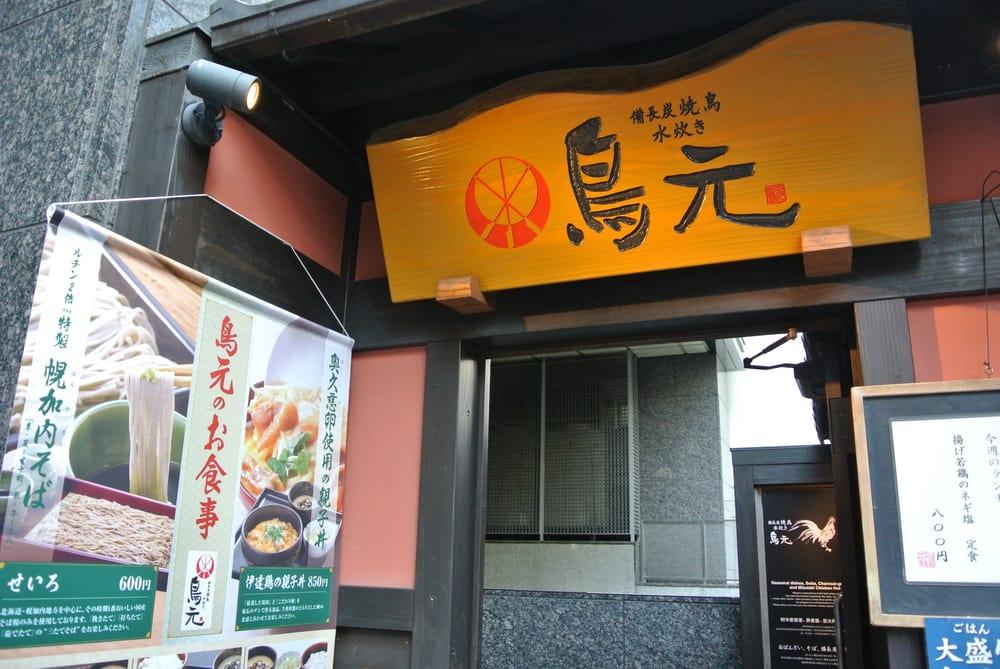 鳥元麹町店