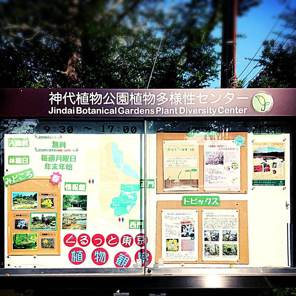 Jindai Shokubutsu Kouen Plant Diversity Center