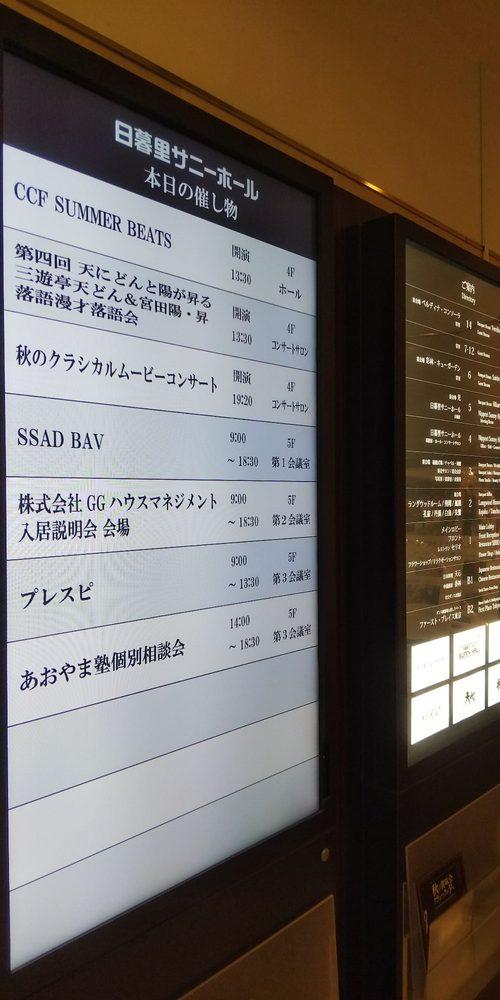 Nippori Sunny Hall