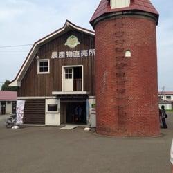八紘学園・北海道農業専門学校農産物直売所 - 札幌, 北海道, 日本的相片