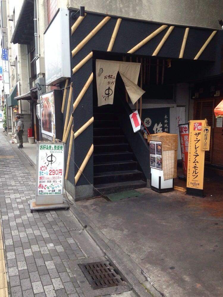 Okonomiyaki & Teppanyaki Yakinakanaka
