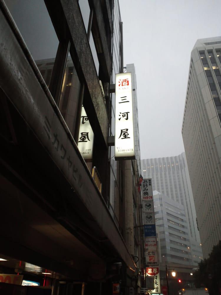三河屋鈴木勘十商店