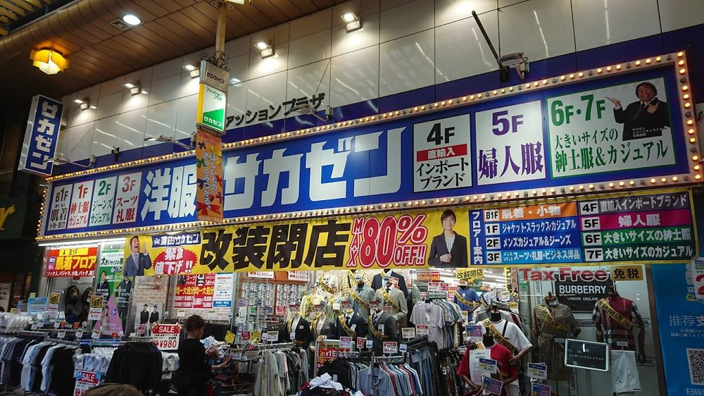サカゼン蒲田店