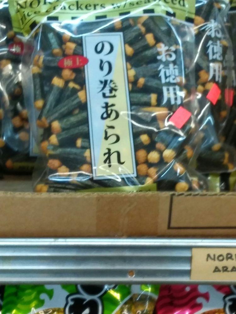 nori maki arare rice crackers