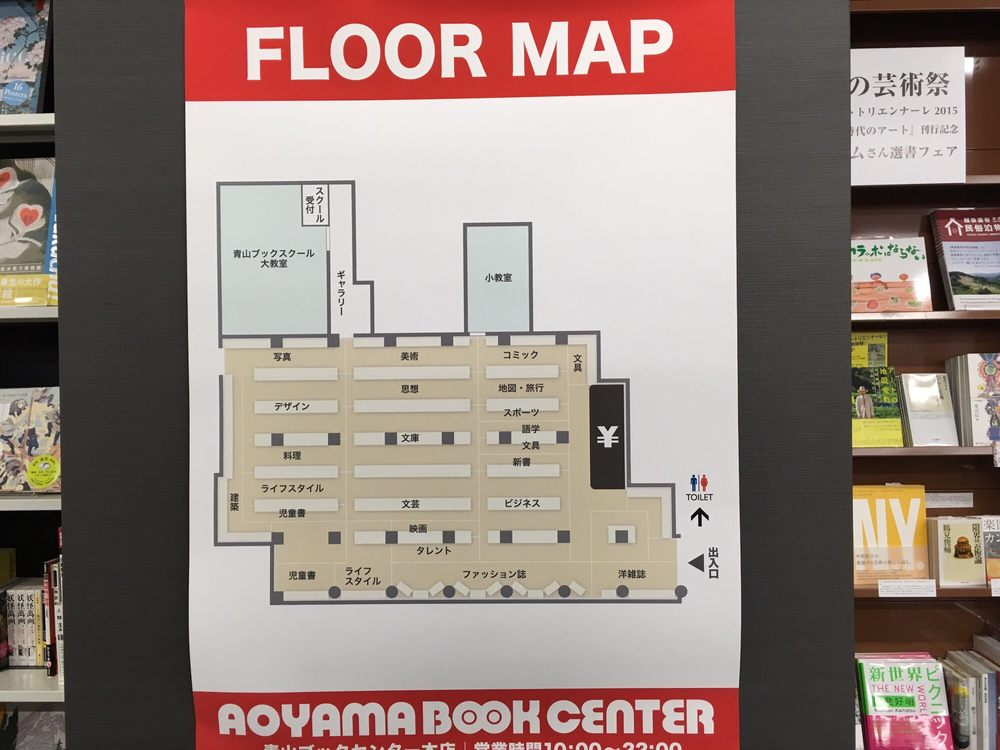 Aoyama Book Center