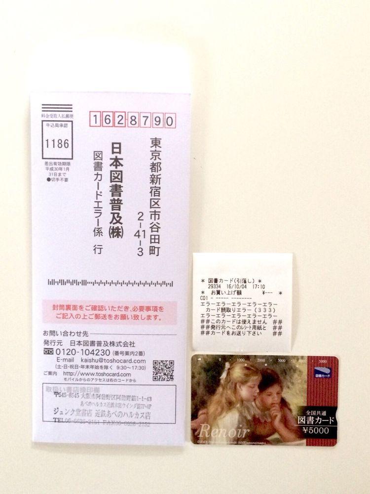 Nippon Tosho Fukyu