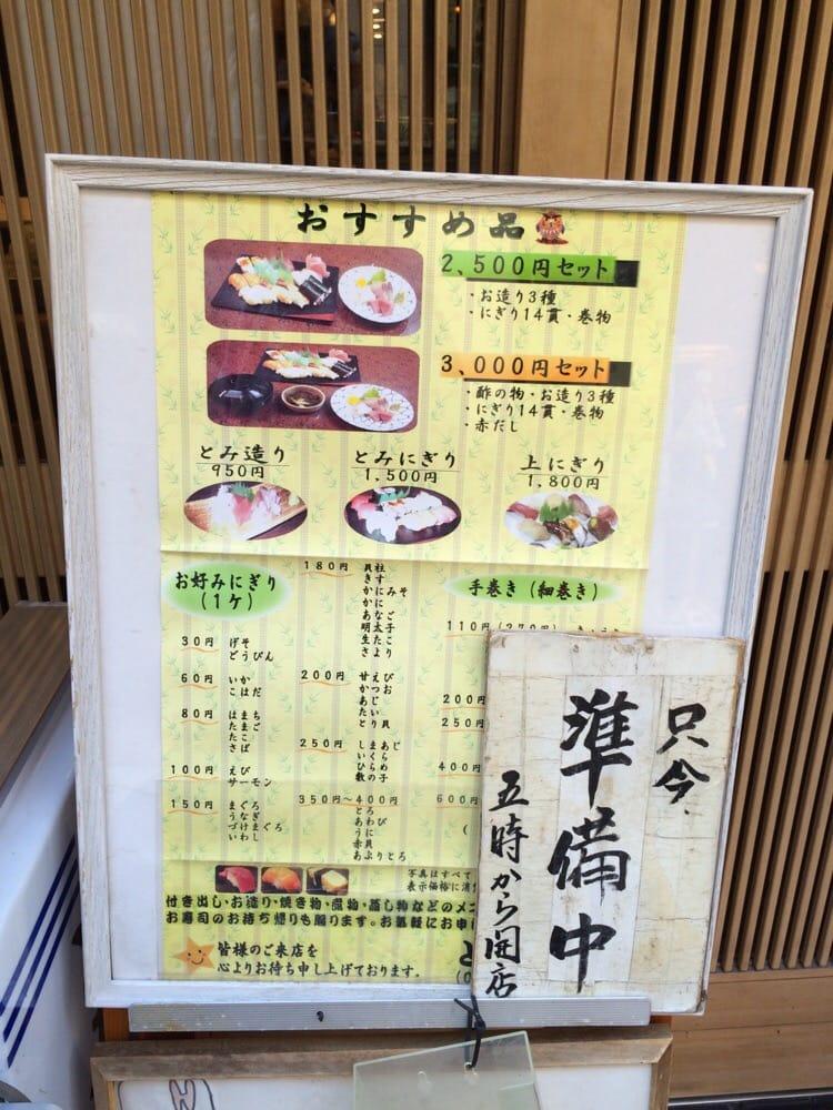 とみ寿司四条店