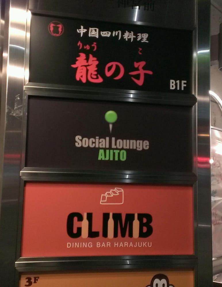 Social Lounge Ajito